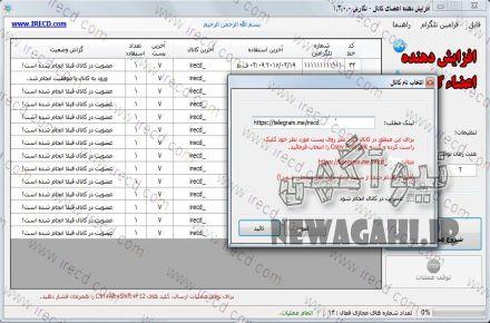 کانال+تلگرام+سایت+نیو+دانلود