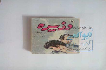 کانال تلگرام کتاب نایاب