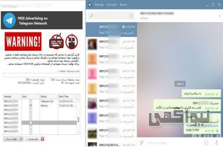تماس+رایگان+در+تلگرام