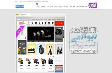 طراحی سایت|درج آگهی رایگان|ثبت آگهی| در نیازمندی نیو آگهیطراحی سایت