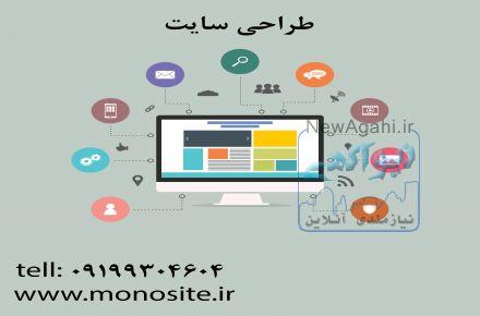 طراحی سایت-طراحی وب سایت|درج آگهی رایگان|ثبت آگهی| در نیازمندی نیو ...طراحی سایت-طراحی وب سایت