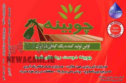 رنگ گیاهی چوبینه-اولین وتنهاترین تولیدکننده رنگ گیاهی در ایران|درج ...رنگ گیاهی چوبینه-اولین وتنهاترین تولیدکننده رنگ گیاهی در ایران
