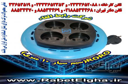 باتری یو پی اس در اصفهان